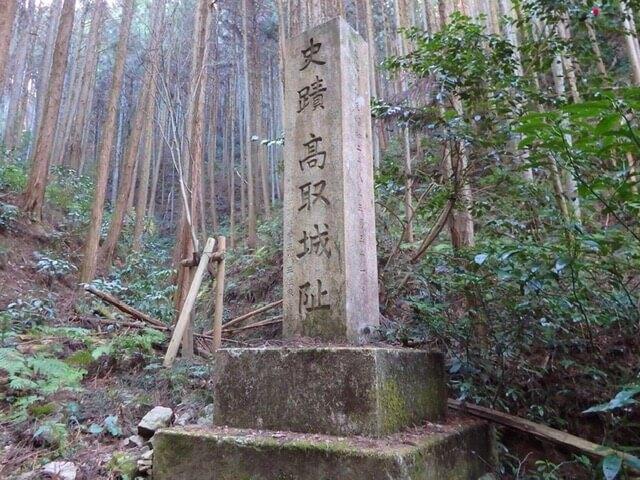 大和高取城(本荘良智)石碑