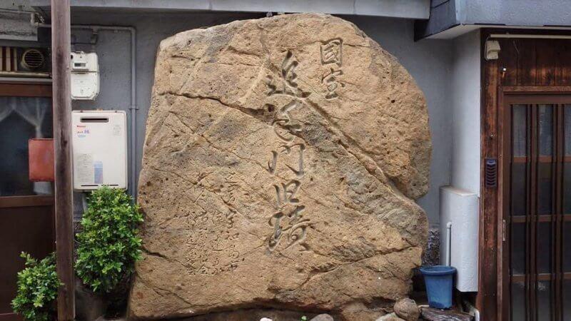宇和島城追手門跡の石碑